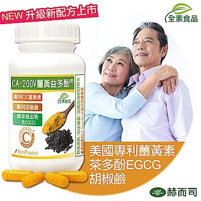 赫而司 CA-200V二代專利薑黃益多酚植物膠囊(90顆/罐)