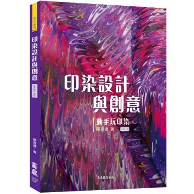 印染設計與創意-動手玩印染(全新二版)