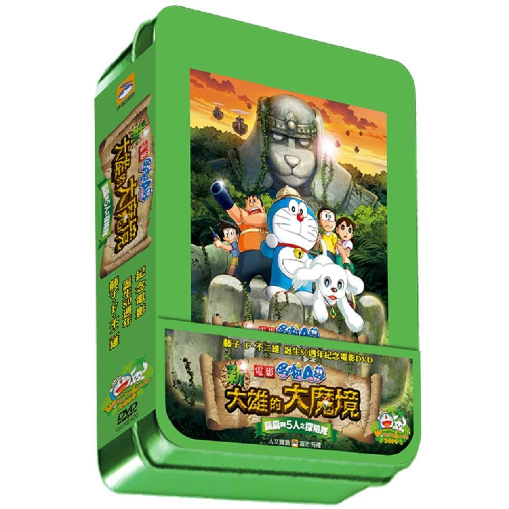 哆啦A夢 新大雄的大魔境DVD