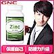 GNC健安喜 防護升級 優立鋅食品錠100錠 product thumbnail 2
