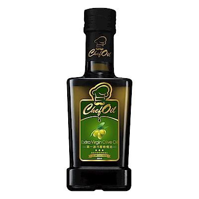 主廚精選ChefOil 第一道冷壓橄欖油(250ml)
