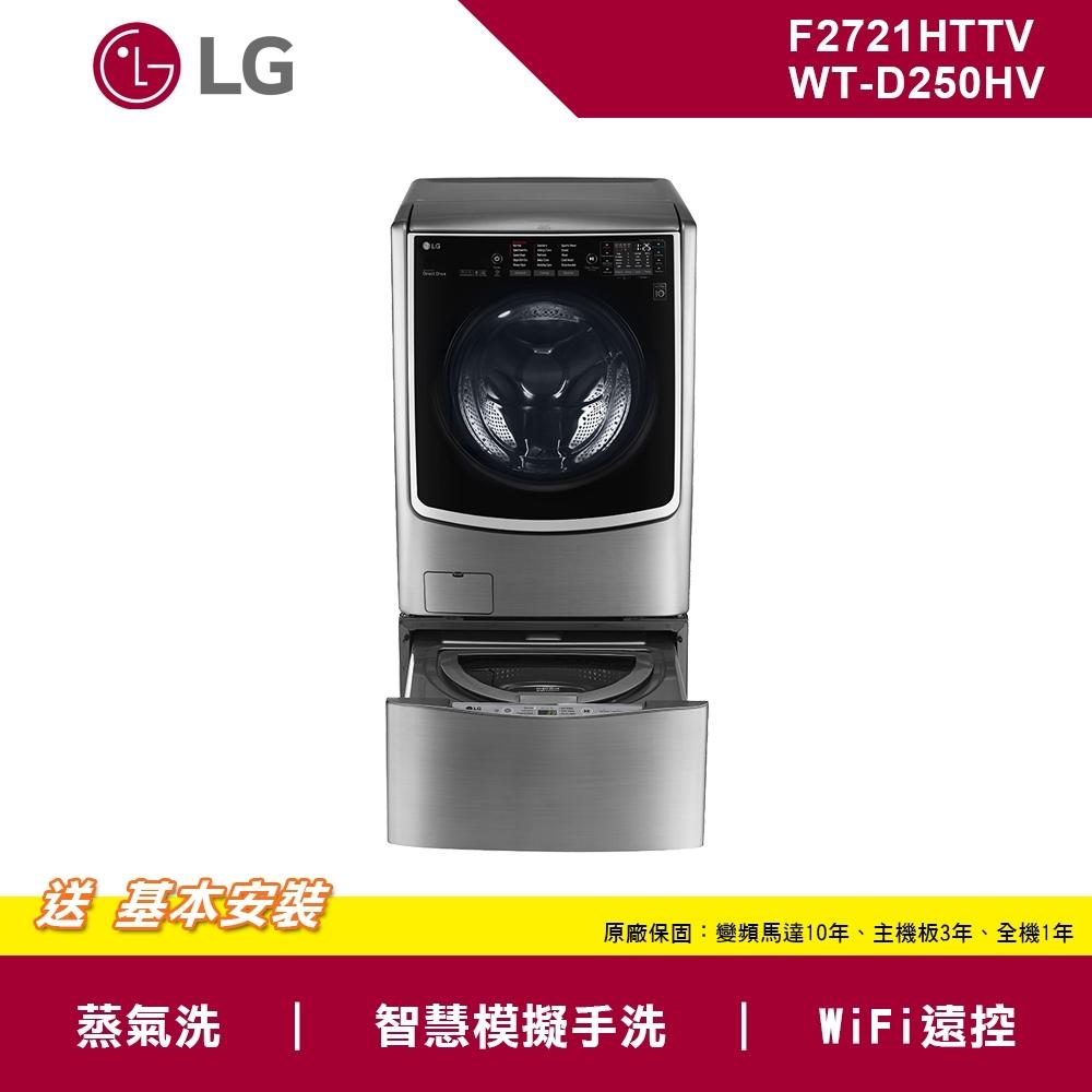 LG樂金 21+2.5公斤蒸洗脫烘 TWINWash洗衣機F2721HTTV+WT-D250HV