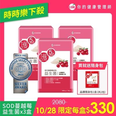 (時時樂下殺)UDR專利SOD蔓越莓益生菌EX X3盒