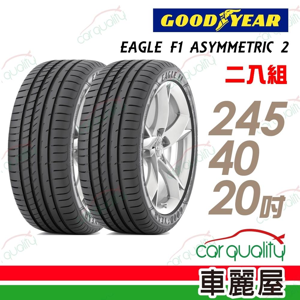 【固特異】EAGLE F1 ASYMMETRIC 2 ROF AY2R 高性能失壓續跑輪胎_二入組_245/40/20