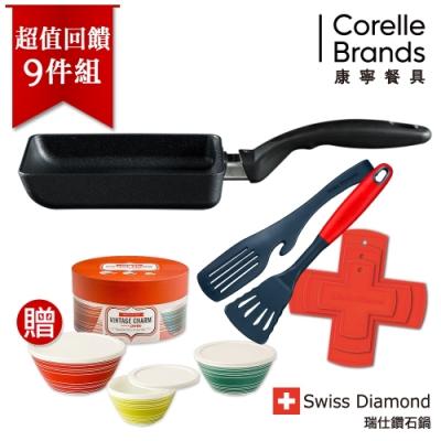 瑞士原裝 Swiss Diamond XD 瑞仕鑽石鍋 玉子燒鍋(贈鍋具配件+調理碗禮盒)