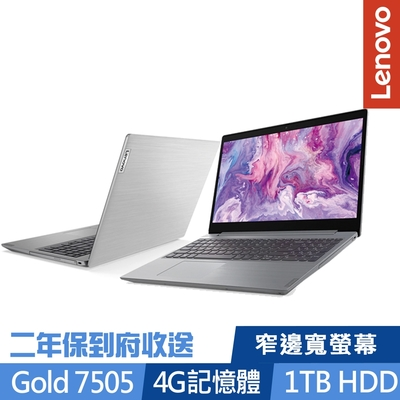Lenovo L3i 15.6吋筆電 Gold 7505/4G/1TB HDD/Win10/IdeaPad/二年保到府收送