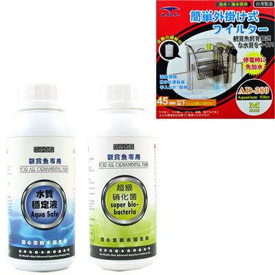 《世界先進》超級硝化菌+水質穩定劑+《AD-380》靜音外掛過濾器送過濾棉