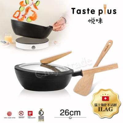 Taste Plus 悅味元木 鑽石級內外不沾鍋 平底煎鍋 26cm IH全對應(贈原廠鍋蓋+木鏟)