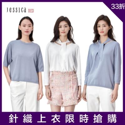 【時時樂限定】專櫃JESSICA - 熱銷款素色針織上衣-2款任選(原價4,880/3.3折up)