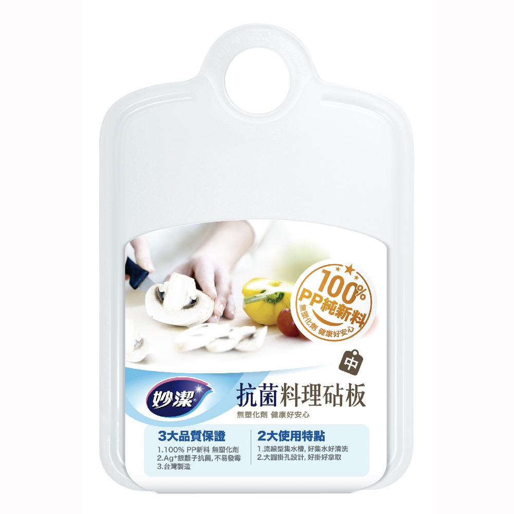 妙潔 抗菌料理砧板-中