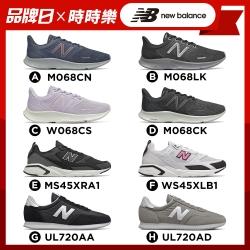 【品牌日限定】New Balance 運動鞋款_男女性共8款任選