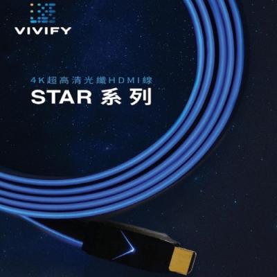 VIVIFY STAR+ 系列 4K超高清光纖 4.5米 HDMI(與FIBBR 同等級)