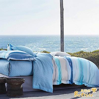 Betrise知蘊  單人-3M專利天絲吸濕排汗三件式兩用被床包組