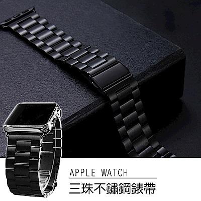 Apple Watch 不鏽鋼三珠蝶扣錶帶-贈拆錶器44mm