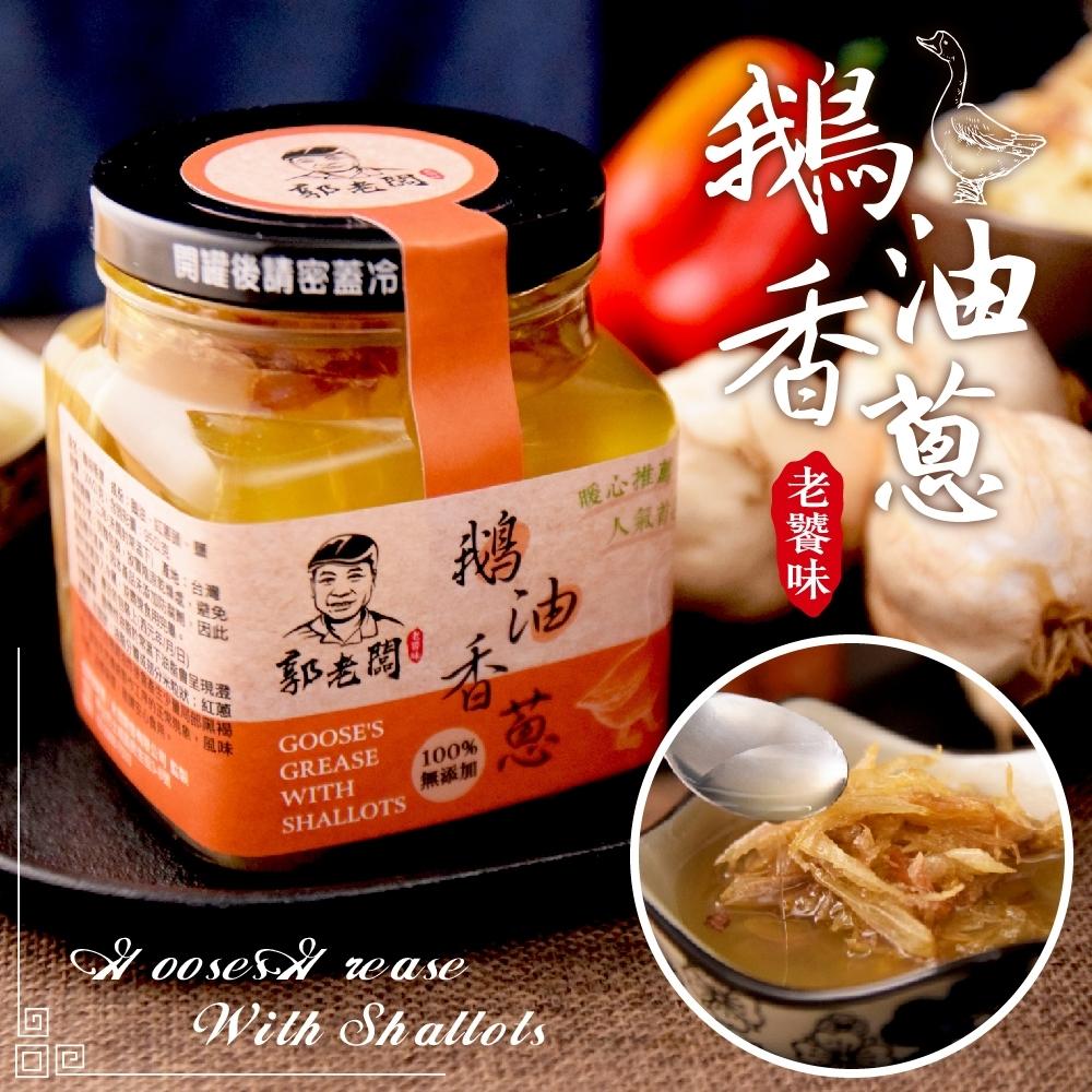 郭老闆‧老饕味鵝油香蔥(300g×4罐)加送關廟麵4袋