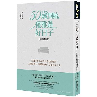50歲開始,優雅過好日子【暢銷新版】