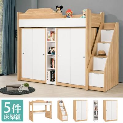 Boden-貝爾3.5尺單人多功能高層床組(單人+收納櫃+衣櫃)