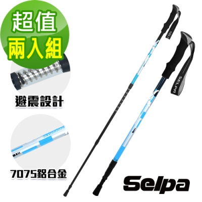韓國SELPA 雲頂7075鋁合金避震登山杖(三色任選) 兩入組
