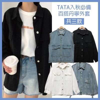 [時時樂]TATA入秋必備百搭丹寧外套