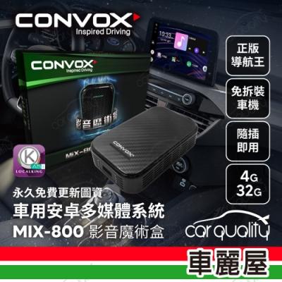 【CONVOX】CarPlay轉安卓 影音魔術盒MiX-800