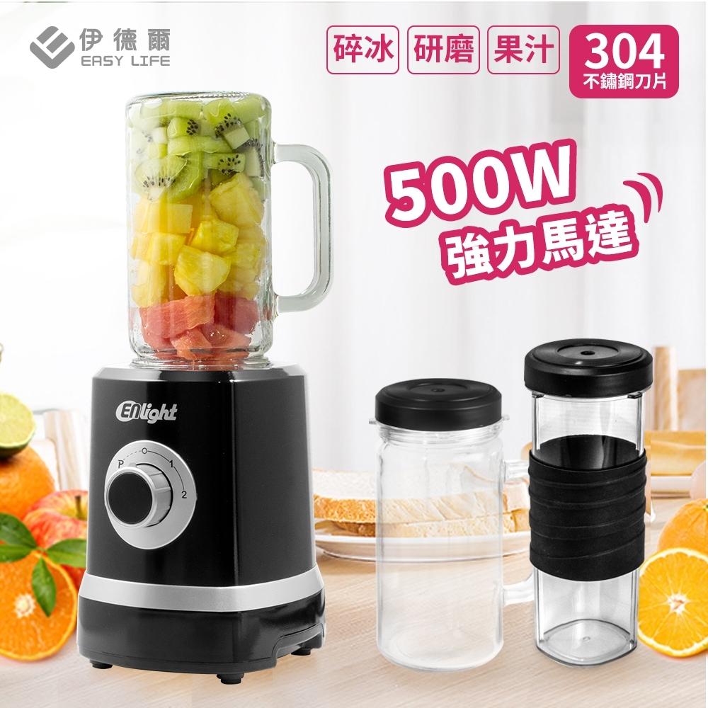 (5/1-5/31加碼送5%超贈點)ENLight-多功能食物料理果汁機-玻璃杯雙杯組-WK-770