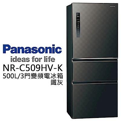 福利品 Panasonic國際牌 500L 1級變頻3門電冰箱 NR-C509HV 鋼板面板