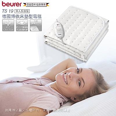 beurer 德國博依床墊型電毯《單人長效型》TS 19