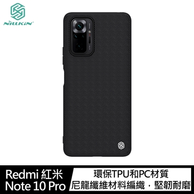 NILLKIN Redmi 紅米 Note 10 Pro 優尼保護殼
