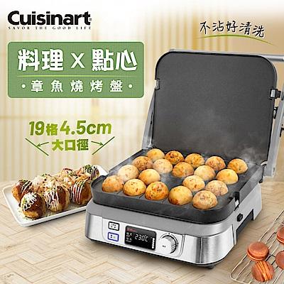 美國Cuisinart 多功能煎烤盤專用章魚燒烤盤(適用GR-4NTW、GR-5NTW)