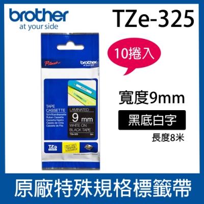 【10入組】Brother TZe-325 特殊規格標籤帶 ( 9mm 黑底白字 )