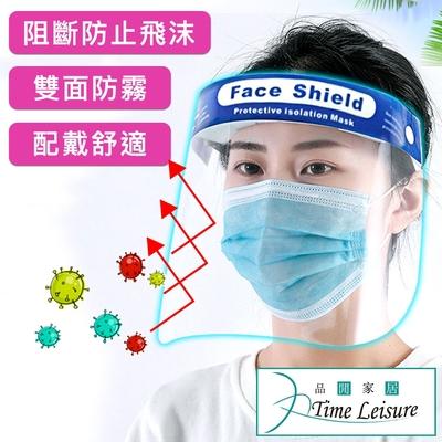 Time Leisure 頭戴式全面防護面罩/透明可調節防霧防疫防飛沫10入