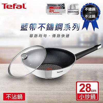 Tefal法國特福 藍帶不鏽鋼不沾系列小炒鍋28CM (加蓋)