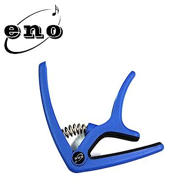 ENO EGC-3 BL 吉他樂器移調夾天空藍色款