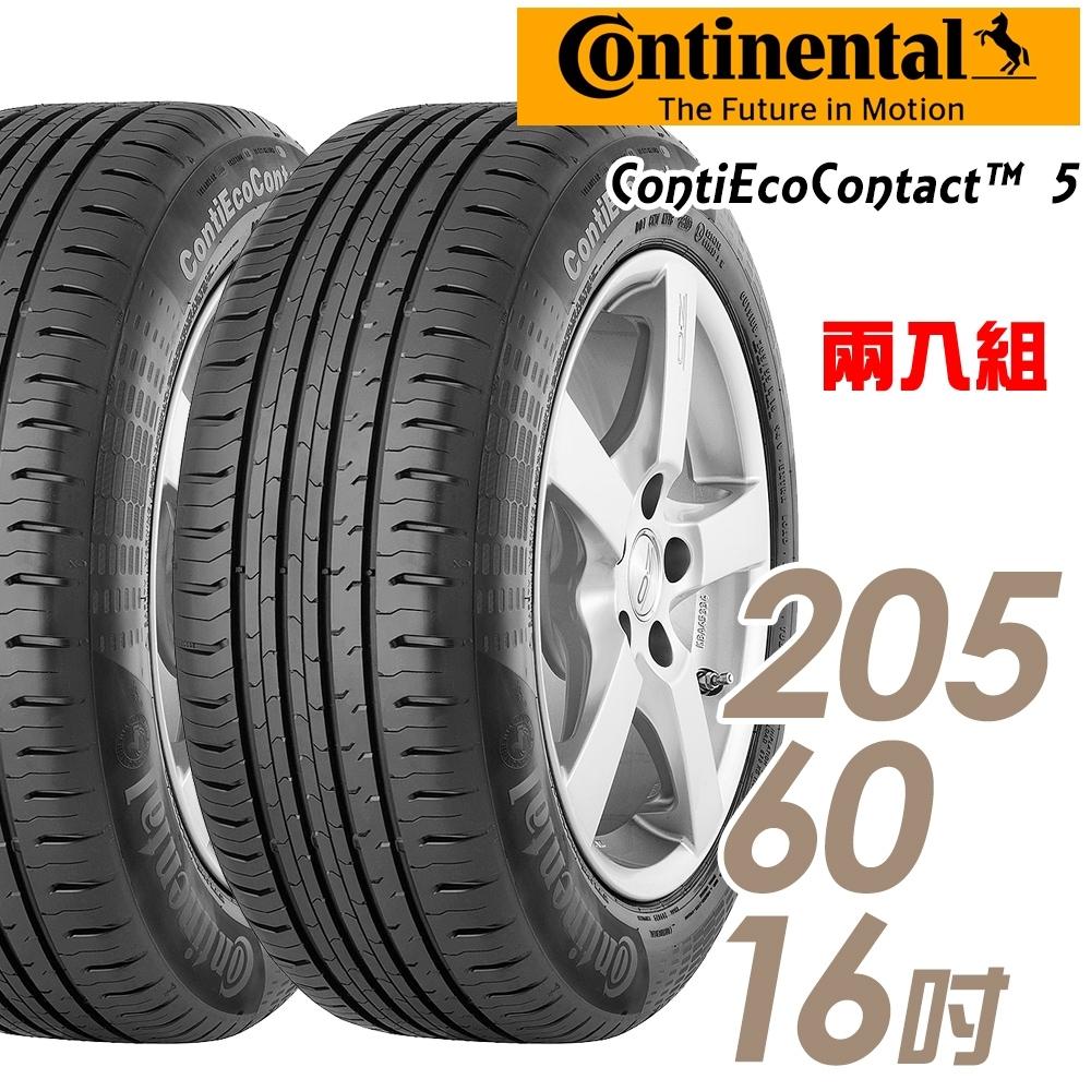【馬牌】ContiEcoContact5 環保節能輪胎_二入組_205/60/16