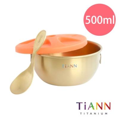 TiANN 鈦安純鈦餐具 鈦聰明便當盒中碗500ml 彌月組含金小湯匙(橘蓋)(快)