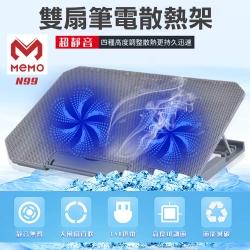 MEMO 超靜音雙扇筆電散熱架(N99)