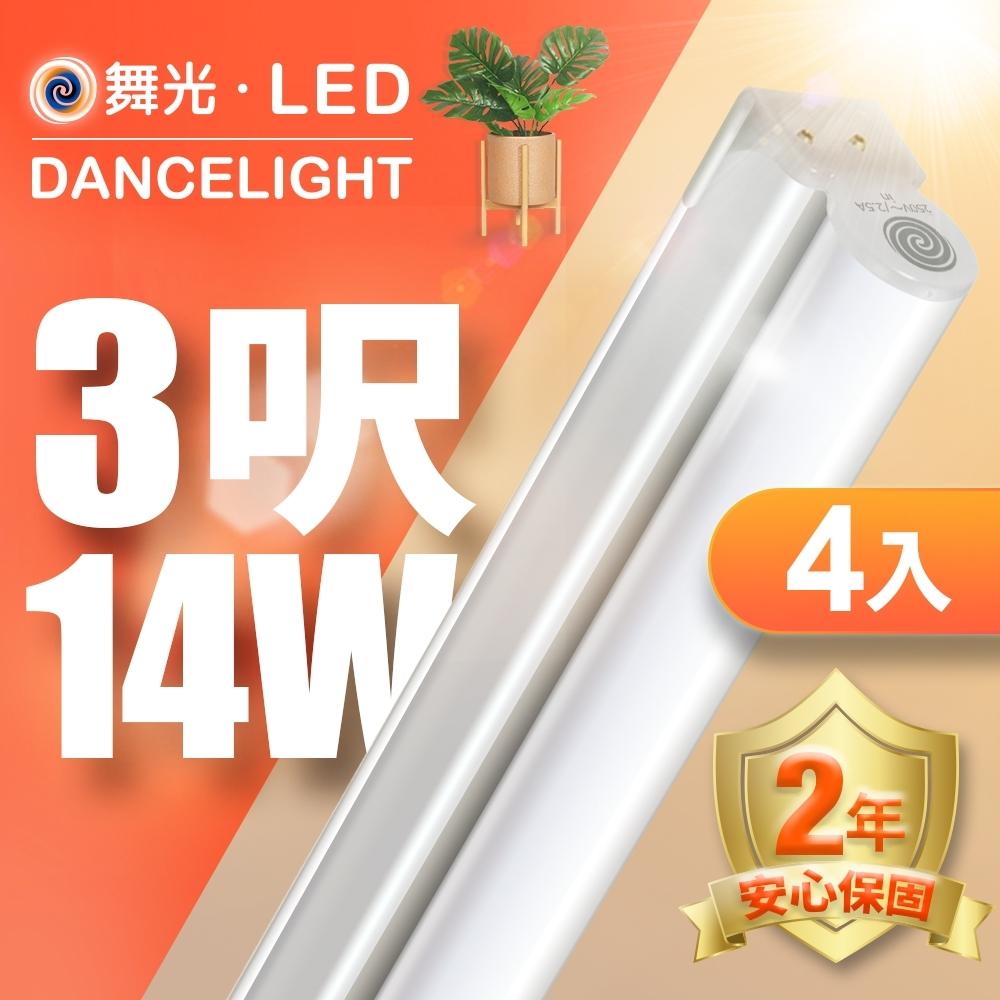 (4入)舞光 3呎LED支架燈 T5 14W 一體化層板燈 不斷光間接照明 2年保固