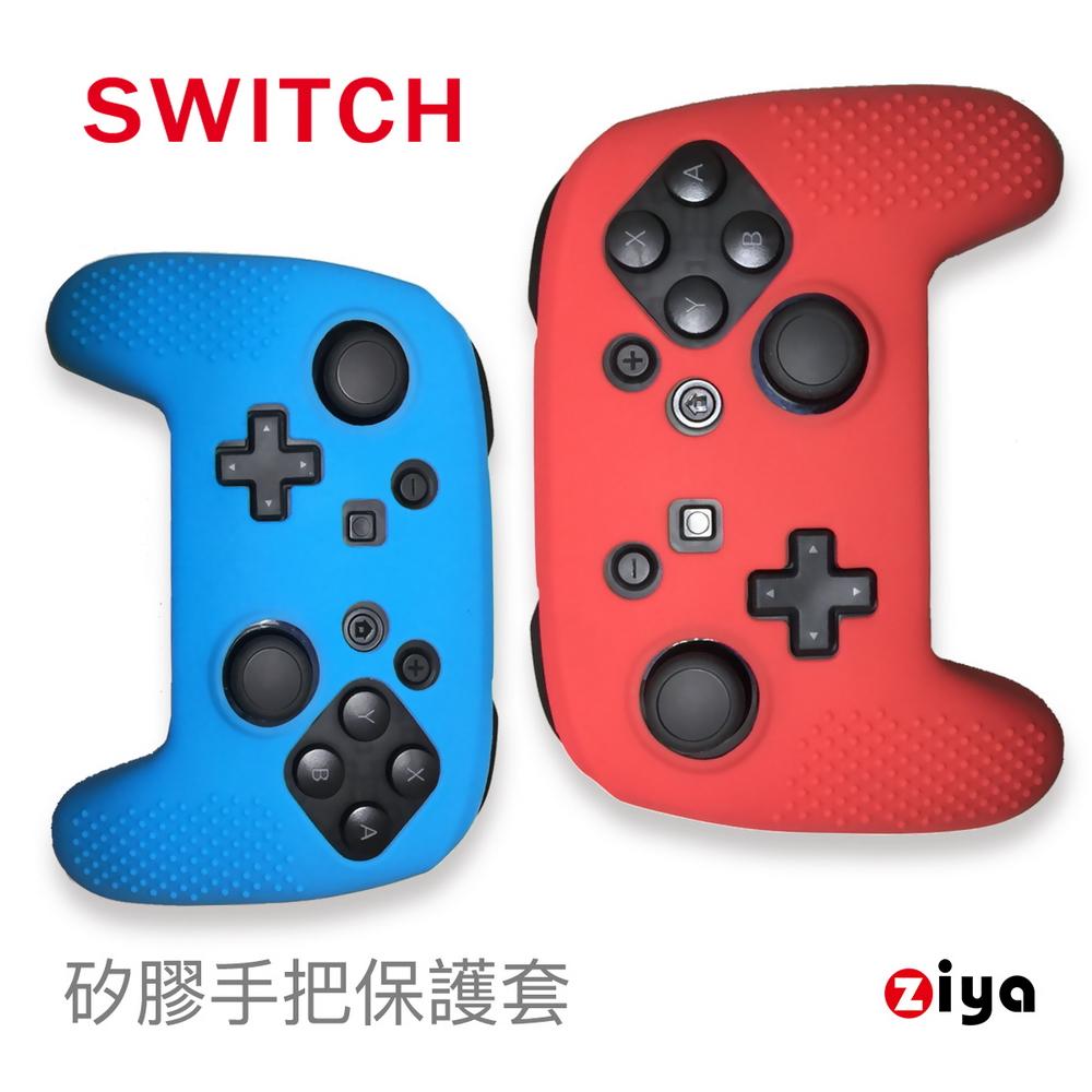 [ZIYA]任天堂 SWITCH PRO 遊戲手把矽膠保護套 防滑顆粒款 2入(顏色隨機)