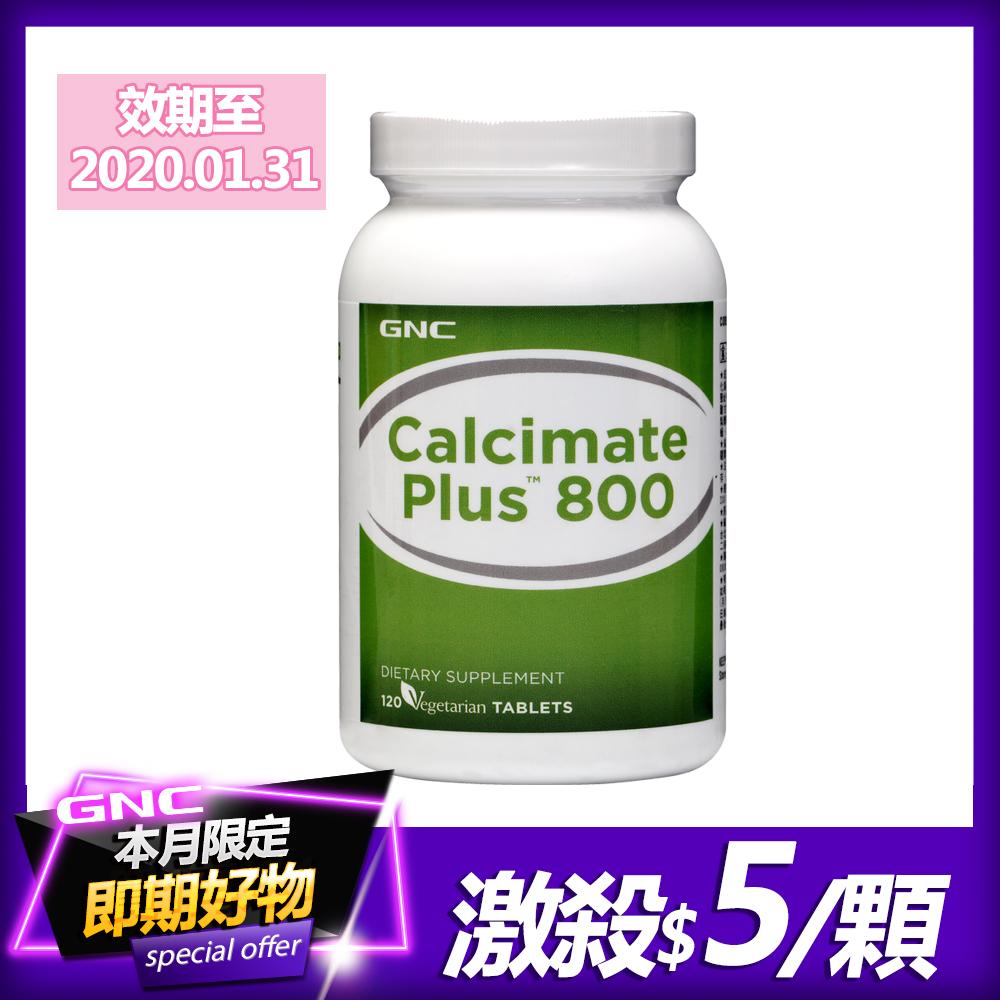 GNC健安喜 檸檬蘋果酸鈣800食品錠 120錠
