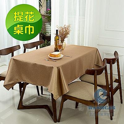 Washcan瓦士肯 輕奢提花桌巾 田園-古銅 138*180cm