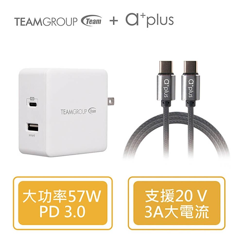 Team十銓PD57W充電器+Type C to TYPE C傳輸/充電線