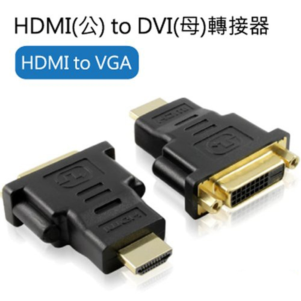 LineQ HDMI(公) to DVI(母)轉接器