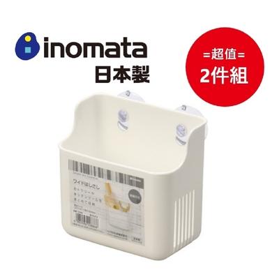 日本製 Inomata 寬型吸盤式餐具/廚具桶-白色 超值2件組