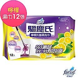 驅塵氏 抗菌濕拖巾-檸檬(12張/包)