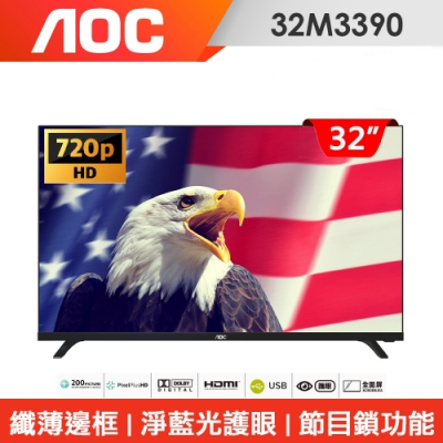 AOC 32型 HD 無邊框液晶顯示器+視訊盒 32M3390