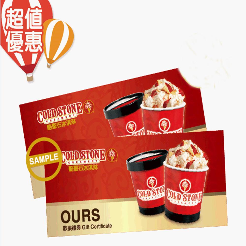 COLD STONE Ours歡樂冰淇淋(32oz)禮券4張