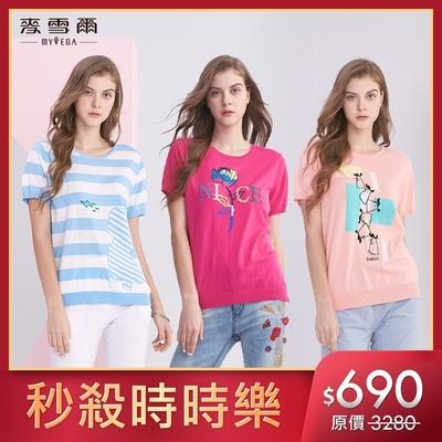 [時時樂限定]麥雪爾 MA舒適柔軟親膚針織衫Free尺寸-七款任選
