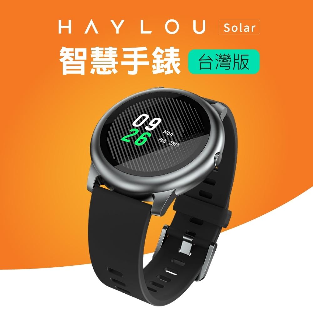 Haylou Solar 智慧手錶