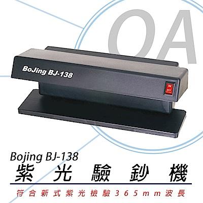 BOJING BJ-138 紫光驗鈔機 BJ138