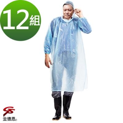 金德恩 達新牌 12件輕便型透明雨衣one size/隨機色